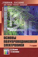 Основы полупроводниковой электроники