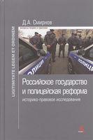 Российское государство и полицейская реформа. Историко-правовое исследование