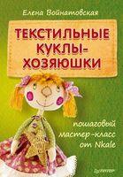 Текстильные куклы-хозяюшки. Пошаговый мастер-класс от Nkale