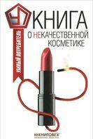 Книга о некачественной косметике
