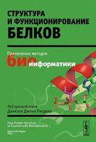 Структура и функционирование белков. Применение методов биоинформатики