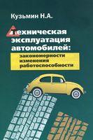 Техническая эксплуатация автомобилей. Закономерности изменения работоспособности