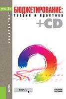 Бюджетирование. Теория и практика (+ CD)