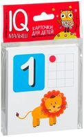 Считаем от 1 до 12. Набор карточек для детей