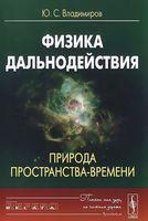 Физика дальнодействия. Природа пространства-времени