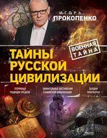 Тайны русской цивилизации