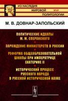 Политические идеалы М. М. Сперанского
