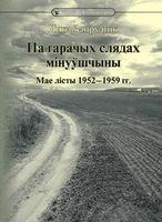 Па гарачых слядах мінуўшчыны. Мае лісты 1952-1959 гг.