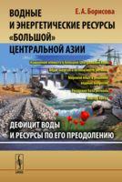 """Водные и энергетические ресурсы """"Большой"""" Центральной Азии"""