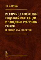 История становления податной инспекции в западных губерниях России в конце XIX столетия (м)