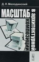 Масштаб в архитектурной композиции (м)