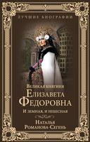 Великая княгиня Елизавета Федоровна