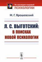 Л. С. Выготский: В поисках новой психологии (м)