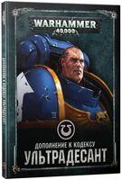 Warhammer 40.000. Дополнение к Кодексу: Ультрадесант