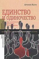 Единство и одиночество. Курс политической философии Нового времени