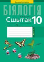 Сшытак для лабараторных і практычных работ па біялогіі для 10 класа