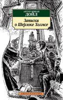 Записки о Шерлоке Холмсе (м)