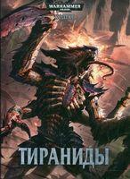 """Warhammer 40000 """"Кодекс: Тираниды"""" (RU)"""