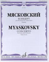 Мясковский. Концерт для виолончели с оркестром