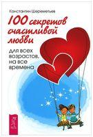 100 секретов счастливой любви. Для всех возрастов, на все времена