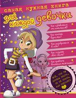 Самая нужная книга для каждой девочки