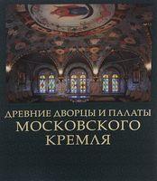 Древние дворцы и палаты Московского Кремля