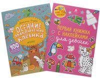 Осенние приключения Клевика. Первая книжка с наклейками для девочек (комплект из 2 книг)