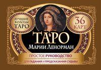 Таро Марии Ленорман (+ 36 карт)