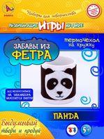 """Набор для шитья из фетра """"Панда"""""""