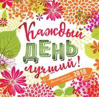 """Календарь настенный """"Каждый день - лучший!"""" (2018)"""