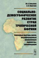 Социально-демографическое развитие стран Тропической Африки