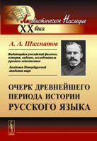 Очерк древнейшего периода истории русского языка (м)