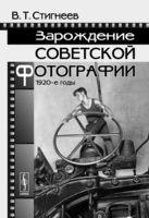 Зарождение советской фотографии. 1920-е годы