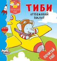 Тиби - отважный пилот