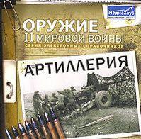 Оружие II Мировой войны. Артиллерия