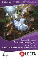 Алиса в Стране чудес (м)