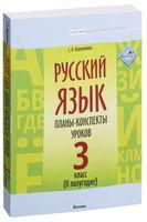 Русский язык. Планы-конспекты уроков. 3 класс. II полугодие