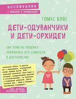 Дети-одуванчики и дети-орхидеи. Как помочь ребенку превратить его слабости в достоинства