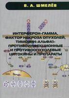 Интерферон-гамма, фактор некроза опухолей, тимозин-альфа1 - противоинфекционные и противоопухолевые цитокины и препараты