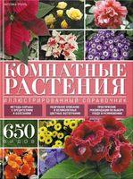 Комнатные растения. Иллюстрированный справочник