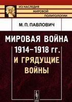 Мировая война 1914-1918 гг. и грядущие войны
