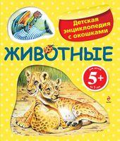 Животные. Детская энциклопедия с окошками