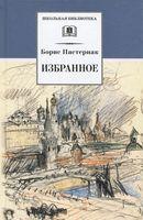 Борис Пастернак. Избранное