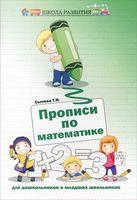 Прописи по математике для дошкольников и младших школьников
