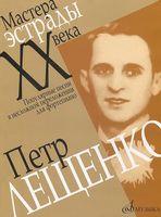 Петр Лещенко. Популярные песни в несложном переложении для фортепиано