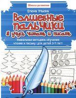 Волшебные пальчики. Я учусь читать и считать. Уникальная методика обучения чтению и счету. Для детей 3-4 лет