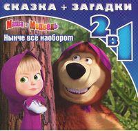 Маша и Медведь. Нынче все наоборот