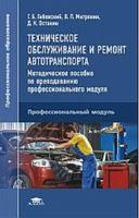 Техническое обслуживание и ремонт автотранспорта