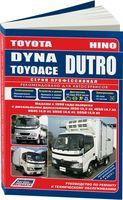 Toyota Dyna / ToyoAce / Hino Dutro с 1999 г. Устройство, техническое обслуживание и ремонт