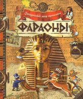 Фараоны. Загадочный мир прошлого